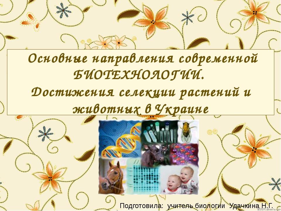 Основные направления современной БИОТЕХНОЛОГИИ. Достижения селекции растений...
