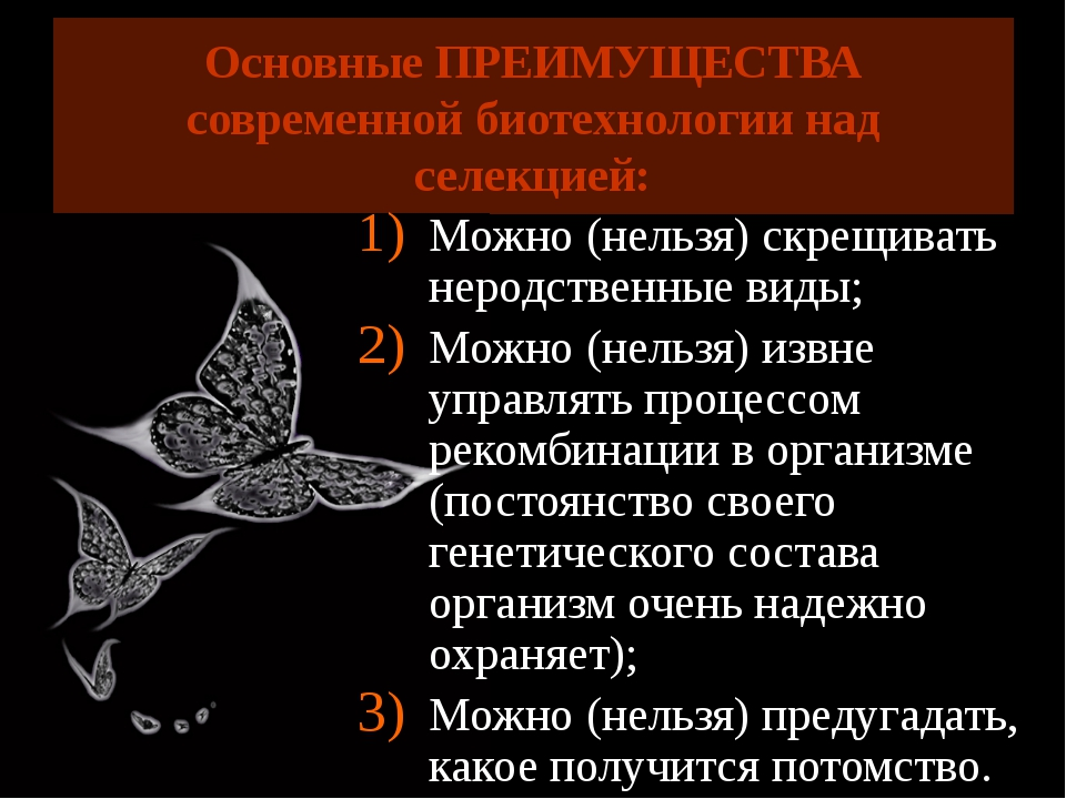 Основные ПРЕИМУЩЕСТВА современной биотехнологии над селекцией: Можно (нельзя)...