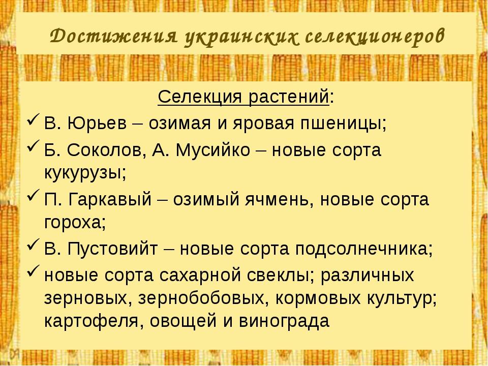 Достижения украинских селекционеров Селекция растений: В. Юрьев – озимая и яр...