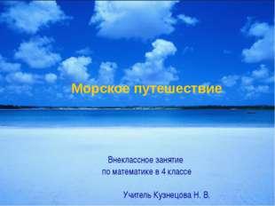 Внеклассное занятие по математике в 4 классе Учитель Кузнецова Н. В. Морское