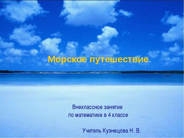 Внеклассное занятие по математике в 4 классе Учитель Кузнецова Н. В. Морское...