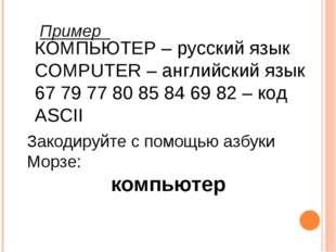 КОМПЬЮТЕР – русский язык COMPUTER – английский язык 67 79 77 80 85 84 69 82 –