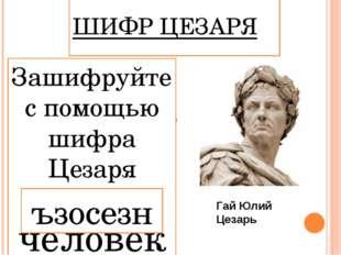 ШИФР ЦЕЗАРЯ Этот шифр реализует следующее преобразование текста: каждая букв