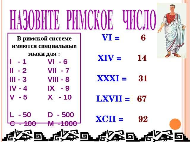 В римской системе имеются специальные знаки для : I - 1 VI - 6 II - 2VII...