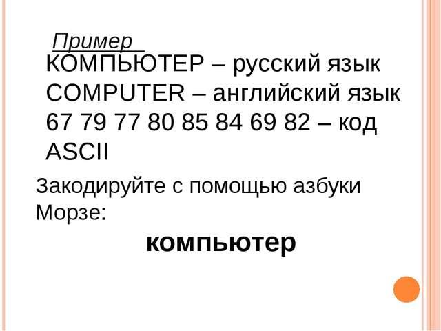 КОМПЬЮТЕР – русский язык COMPUTER – английский язык 67 79 77 80 85 84 69 82 –...