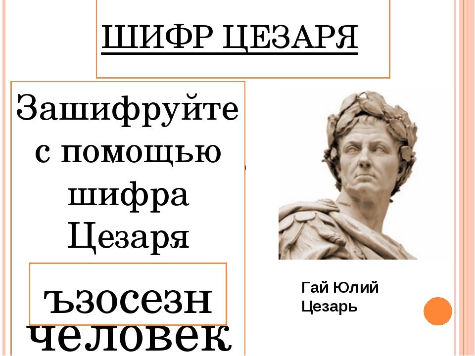ШИФР ЦЕЗАРЯ Этот шифр реализует следующее преобразование текста: каждая букв...
