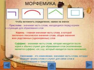МОРФЕМИКА Приставка - значимая часть слова, находящаяся перед корнем и