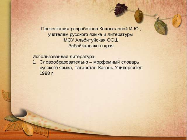Презентация разработана Коноваловой И.Ю., учителем русского языка и литератур...