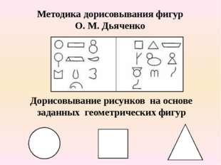 Методика дорисовывания фигур О. М. Дьяченко Дорисовывание рисунков на основе