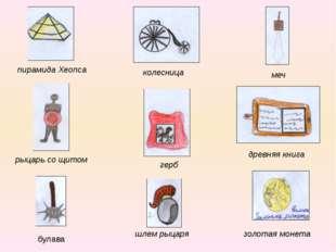 пирамида Хеопса колесница меч рыцарь со щитом герб древняя книга шлем рыцаря