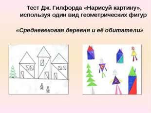 «Средневековая деревня и её обитатели» Тест Дж. Гилфорда «Нарисуй картину», и