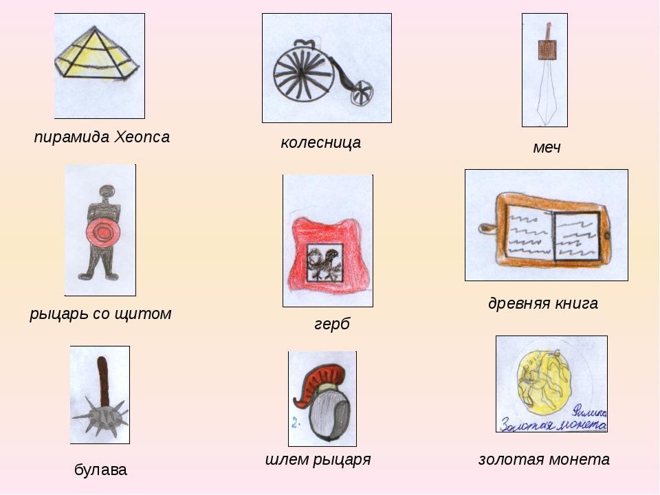 пирамида Хеопса колесница меч рыцарь со щитом герб древняя книга шлем рыцаря...