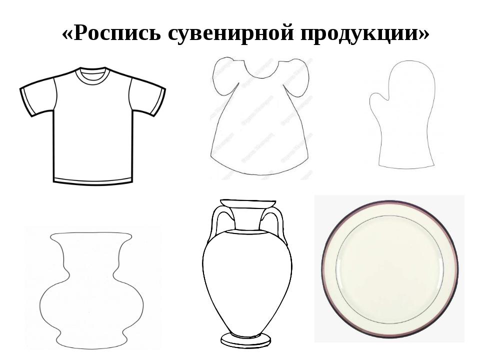«Роспись сувенирной продукции»