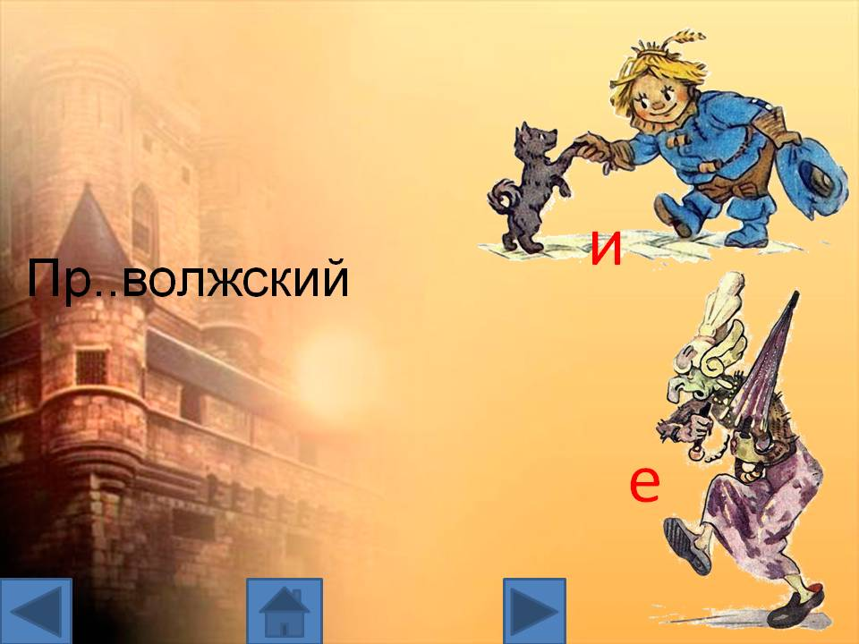 C:\Users\цифроград\Desktop\звуки\Тренажер Коноваловой И.Ю.4.jpg