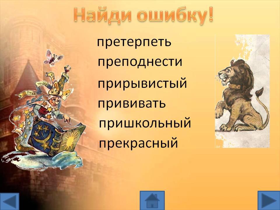 C:\Users\цифроград\Desktop\звуки\Тренажер Коноваловой И.Ю.2.jpg