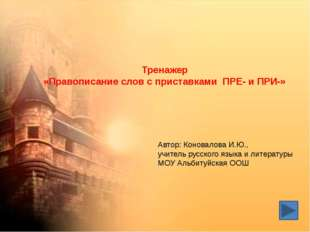 Тренажер «Правописание слов с приставками ПРЕ- и ПРИ-» Автор: Коновалова И.Ю.