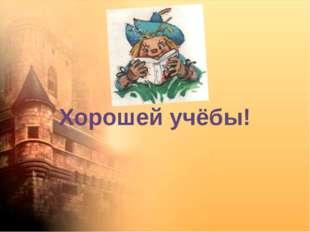 Использованные источники: 1. А.В. Волков. «Волшебник Изумрудного города», М.,