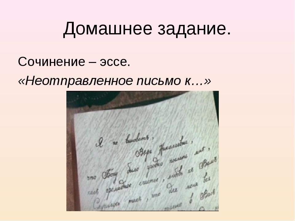 Домашнее задание. Сочинение – эссе. «Неотправленное письмо к…»