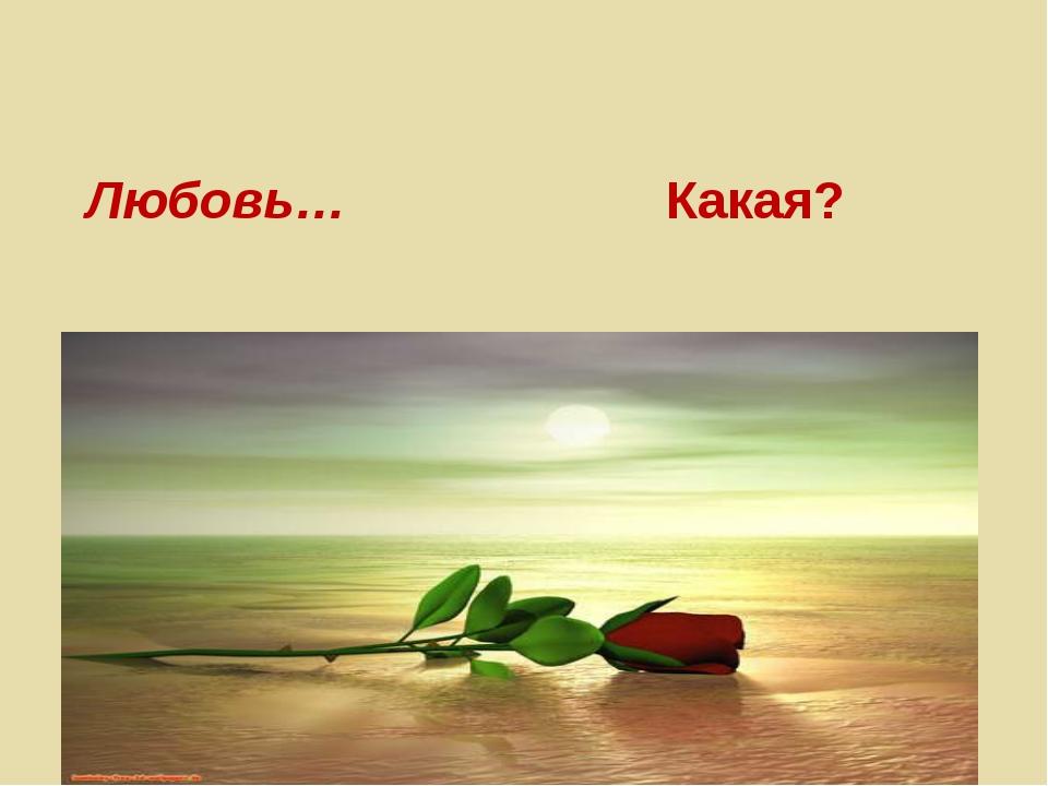 Любовь… Какая?