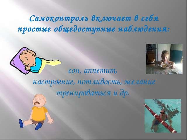 Самоконтроль включает в себя простые общедоступные наблюдения: сон, аппетит,...
