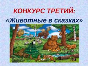 КОНКУРС ТРЕТИЙ: «Животные в сказках»