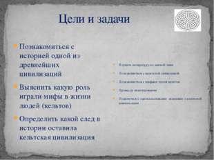 Цели и задачи Изучить литературу по данной теме Познакомиться с кельтской си
