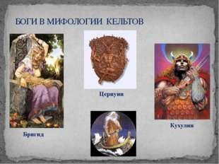 БОГИ В МИФОЛОГИИ КЕЛЬТОВ Кухулин Цернуин Бригид