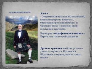 НАСЛЕДИЕ ДРЕВНИХ КЕЛЬТОВ Языки  Современный ирландский, валлийский, корнски