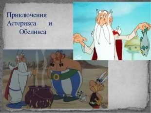 Приключения Астерикса и Обеликса