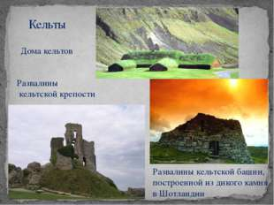 Кельты Развалины кельтской башни, построенной из дикого камня в Шотландии До