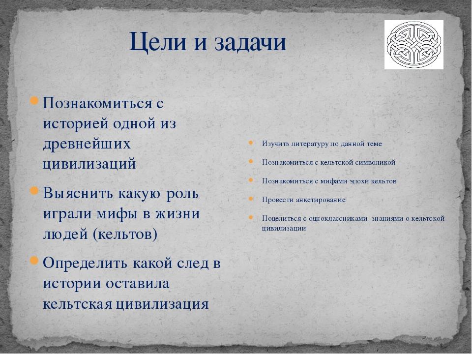 Цели и задачи Изучить литературу по данной теме Познакомиться с кельтской си...