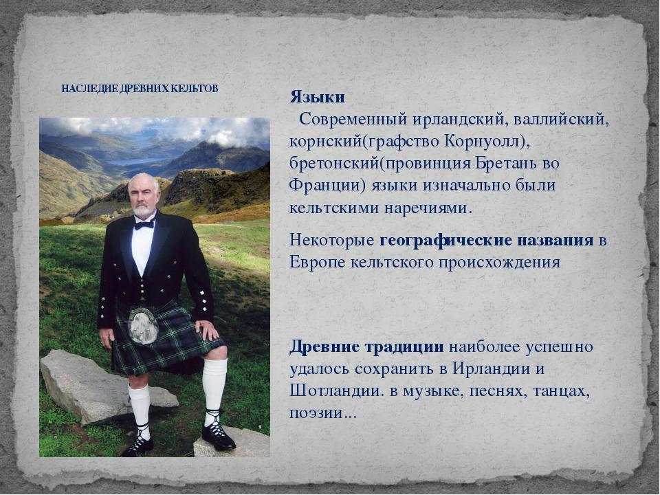 НАСЛЕДИЕ ДРЕВНИХ КЕЛЬТОВ Языки  Современный ирландский, валлийский, корнски...