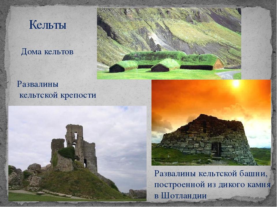 Кельты Развалины кельтской башни, построенной из дикого камня в Шотландии До...