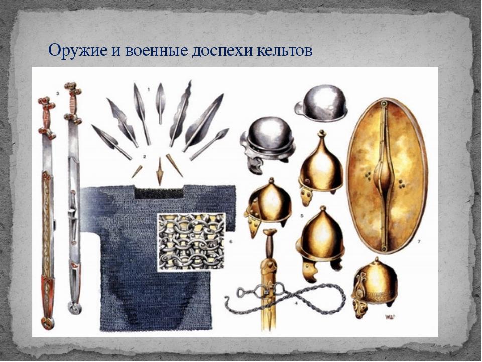Оружие и военные доспехи кельтов