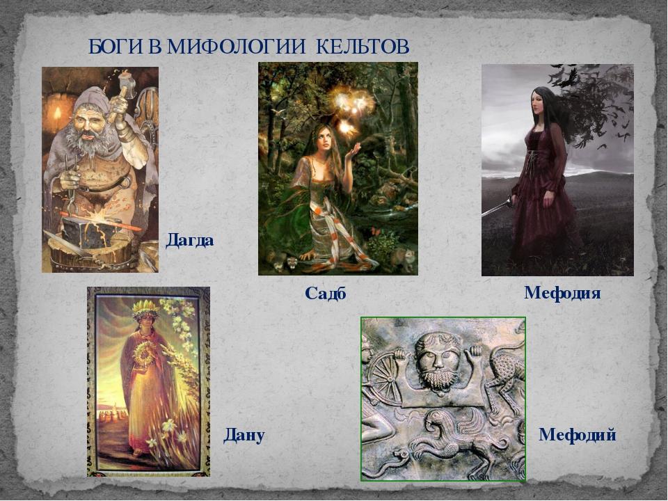 БОГИ В МИФОЛОГИИ КЕЛЬТОВ Садб Дагда Мефодия Дану Мефодий