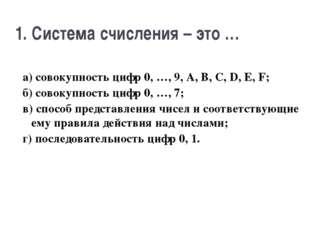 1. Система счисления – это … а) совокупность цифр 0, …, 9, A, B, C, D, E, F;