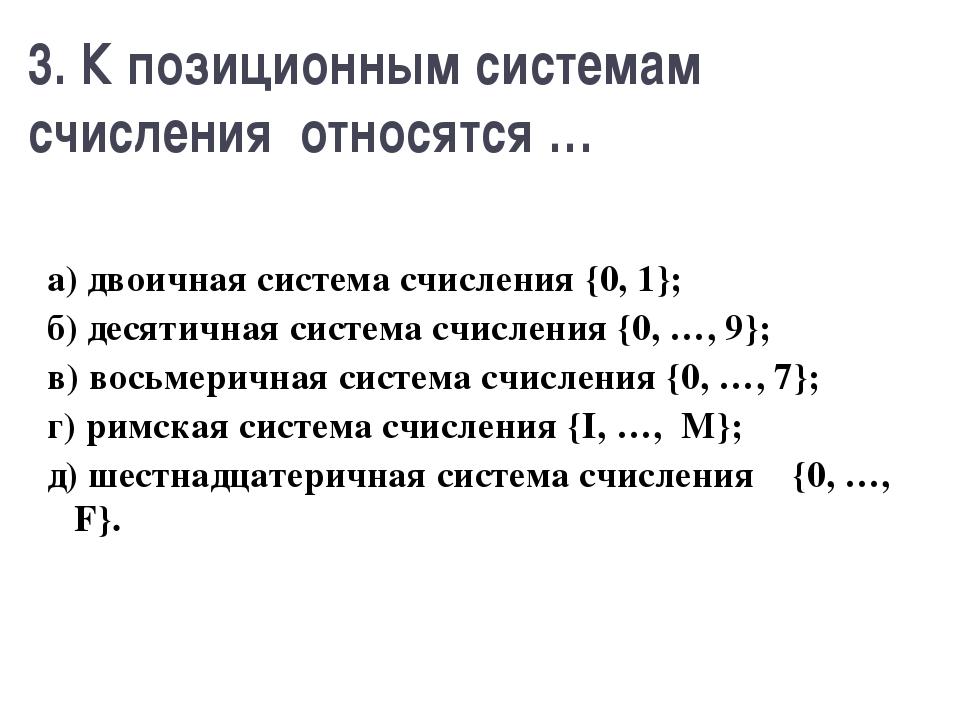 3. К позиционным системам счисления относятся … а) двоичная система счисления...