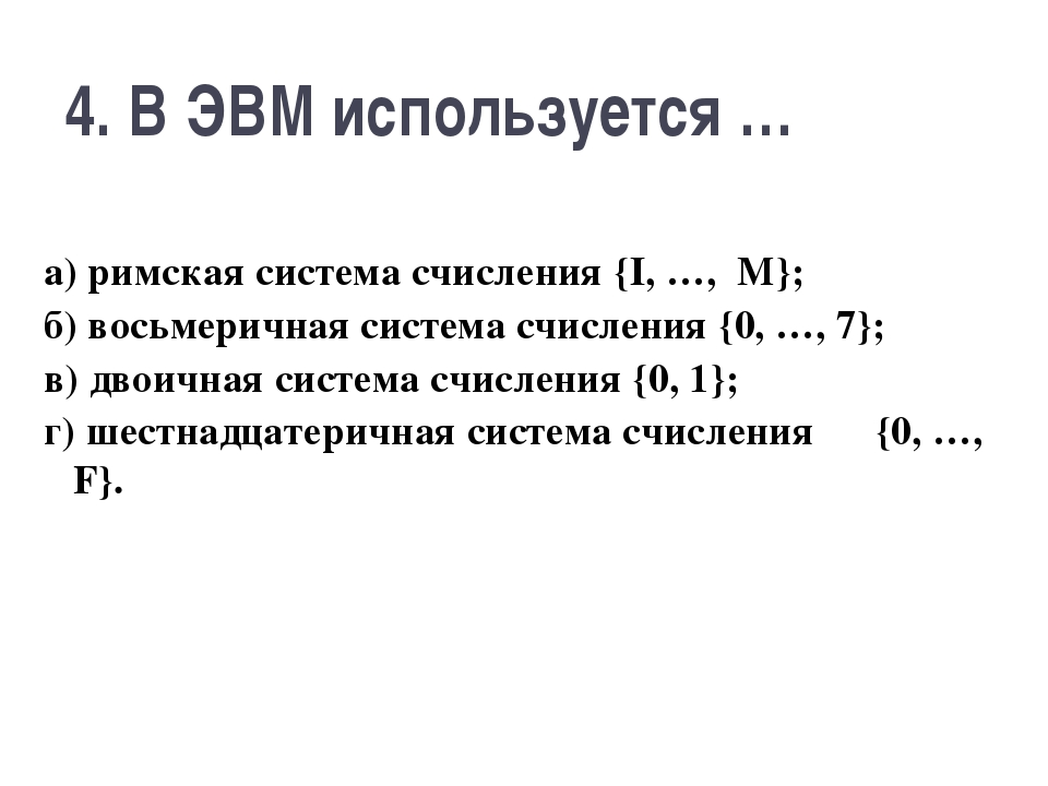 4. В ЭВМ используется … а) римская система счисления {I, …, M}; б) восьмеричн...