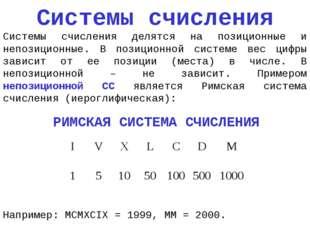 Системы счисления Системы счисления делятся на позиционные и непозиционные. В