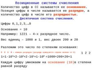 Позиционные системы счисления Количество цифр в СС называется ее основанием.