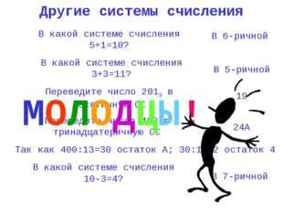 Другие системы счисления В какой системе счисления 3+3=11? В 6-ричной В какой