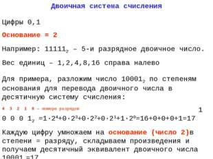 Двоичная система счисления Цифры 0,1 Основание = 2 Например: 111112 – 5-и раз