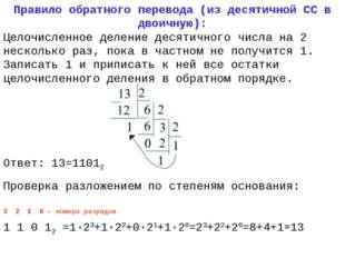 Правило обратного перевода (из десятичной СС в двоичную): Целочисленное делен