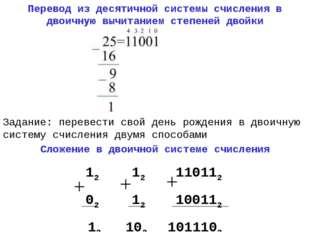 Перевод из десятичной системы счисления в двоичную вычитанием степеней двойки