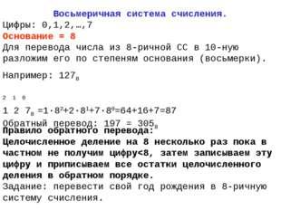 Восьмеричная система счисления. Цифры: 0,1,2,…,7 Основание = 8 Для перевода ч