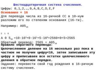 Шестнадцатеричная система счисления. Цифры: 0,1,2,…,9,A,B,C,D,E,F Основание =