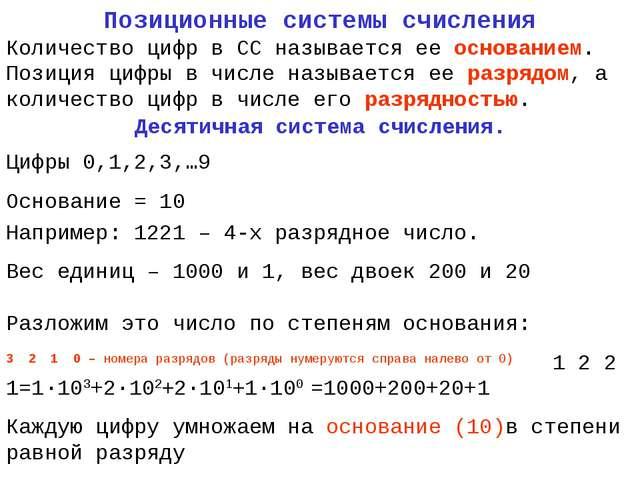 Позиционные системы счисления Количество цифр в СС называется ее основанием....