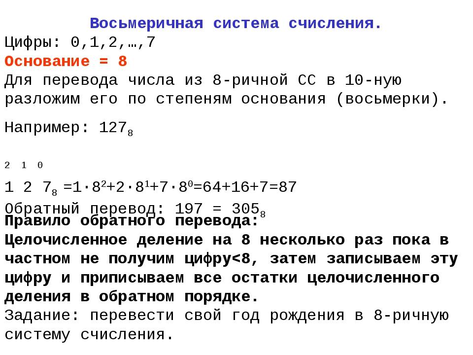 Восьмеричная система счисления. Цифры: 0,1,2,…,7 Основание = 8 Для перевода ч...