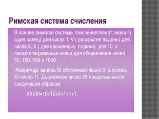 Римская система счисления В основе римской системы счисления лежат знаки I (