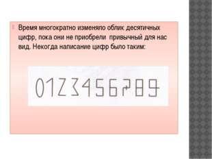 Время многократно изменяло облик десятичных цифр, пока они не приобрели привы